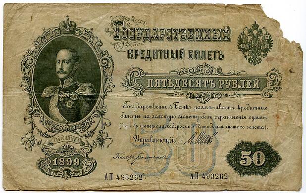 Бумажные деньги россии нойштрелиц 47272