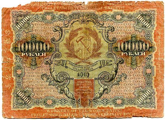 Тридцать рублей быстрая оценка ст